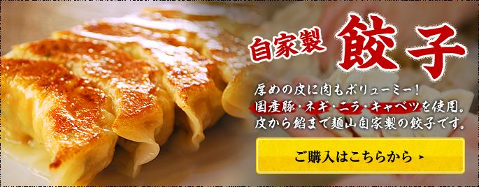 麺山オリジナル 餃子