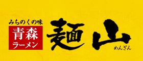 みちのくの味 通信販売 青森ラーメン麺山