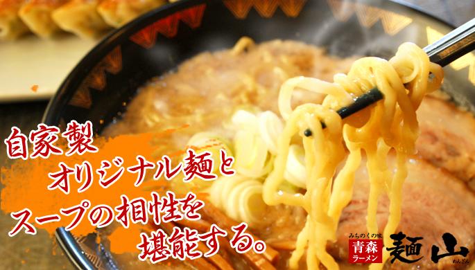 自家製オリジナル麺とスープの相性を堪能する。