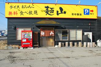 麺山八戸店